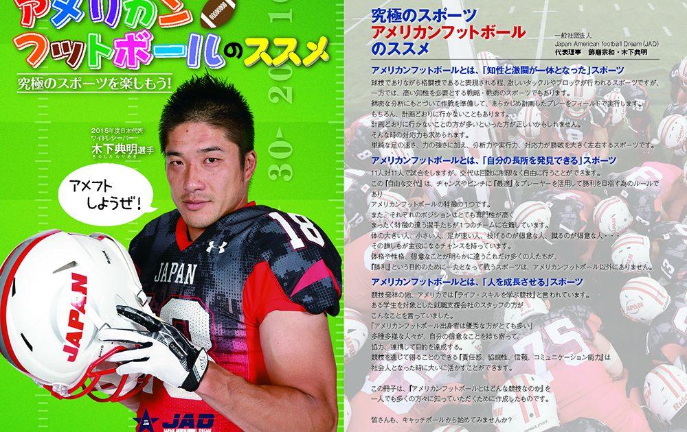 アメフット日本代表選手が子どもたちへの普及団体を設立